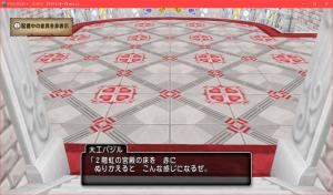 【虹の宮殿の家】2階の床 2階虹の宮殿の床 赤