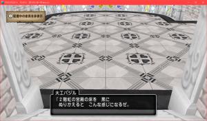 【虹の宮殿の家】2階の床 2階虹の宮殿の床 黒