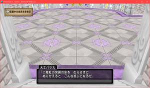 【虹の宮殿の家】2階の床 2階虹の宮殿の床 むらさき