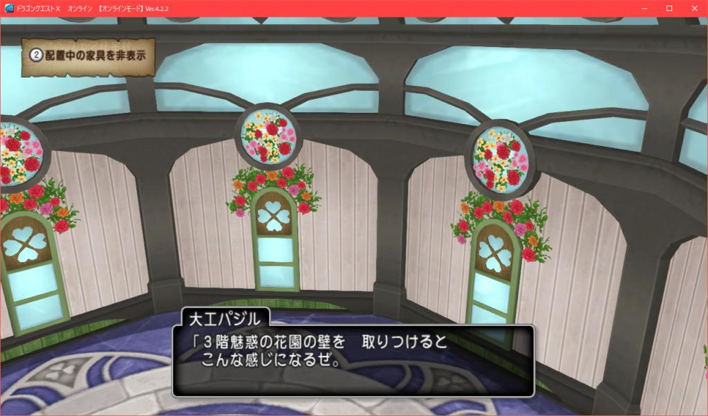 【パラダイスな家】3階の壁 3階魅惑の花園の壁