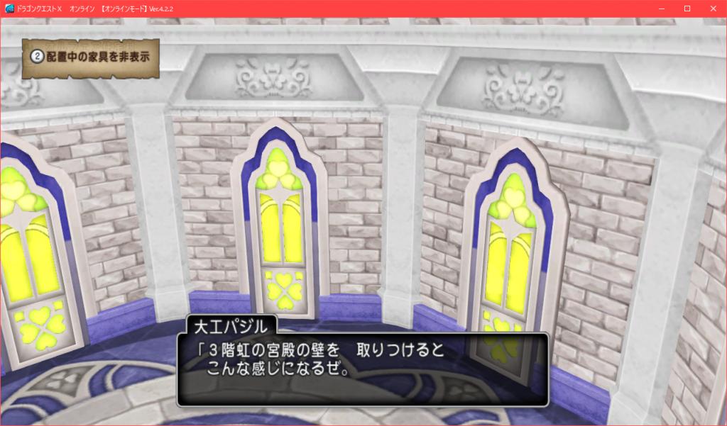【パラダイスな家】3階の壁 3階虹の宮殿の壁
