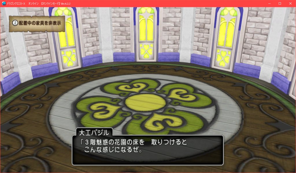 【パラダイスな家】3階魅惑の花園の床