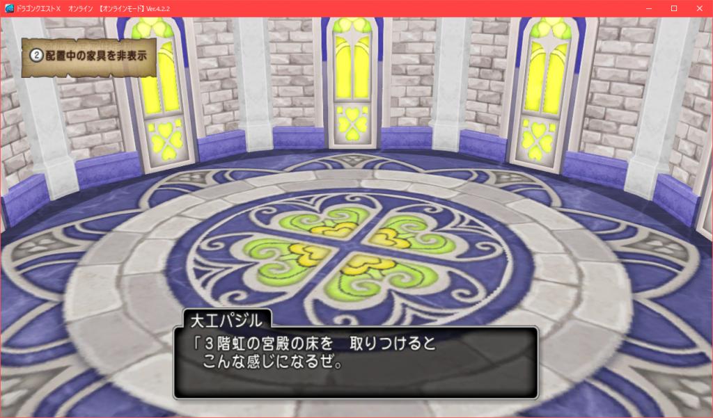 【パラダイスな家】3階の床 3階の床 3階虹の宮殿の床