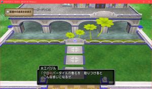【虹の宮殿の家】アプローチ クローバータイルの敷石 もとの色
