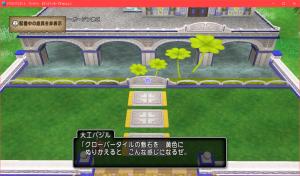 【虹の宮殿の家】アプローチ クローバータイルの敷石 黄色