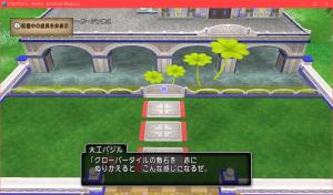 【虹の宮殿の家】アプローチ クローバータイルの敷石 赤