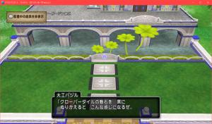 【虹の宮殿の家】アプローチ クローバータイルの敷石 黒