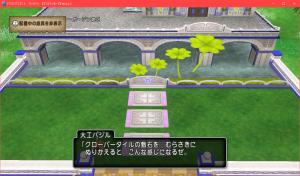 【虹の宮殿の家】アプローチ クローバータイルの敷石 むらさき