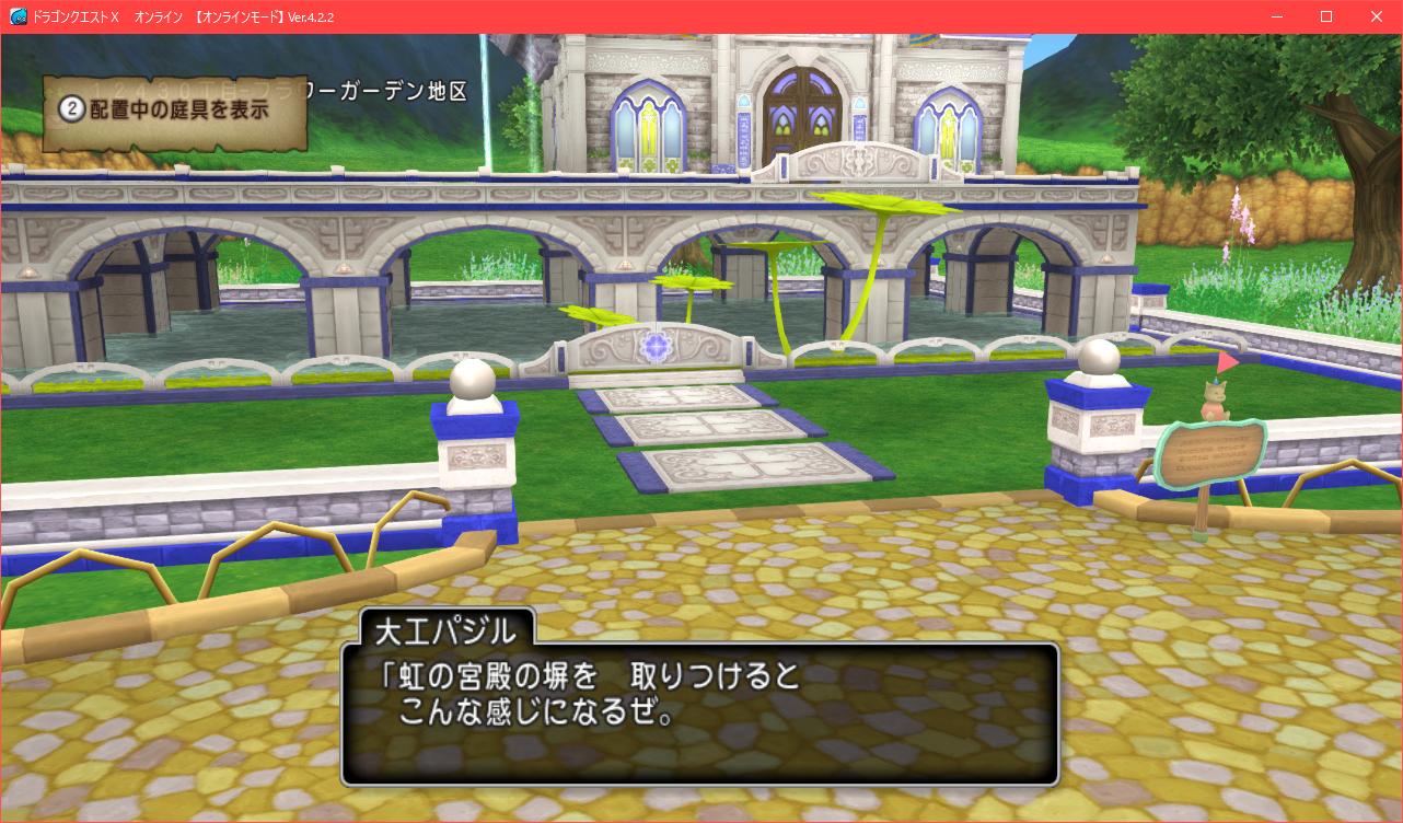 【パラダイスな家】フェンス 虹の宮殿の堀
