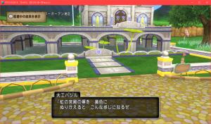 【虹の宮殿の家】フェンス 虹の宮殿の堀 黄色
