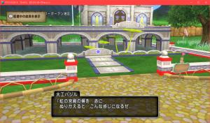 【虹の宮殿の家】フェンス 虹の宮殿の堀 赤