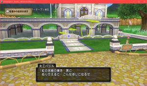 【虹の宮殿の家】フェンス 虹の宮殿の堀 黒