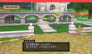 【虹の宮殿の家】フェンス 虹の宮殿の堀 むらさき