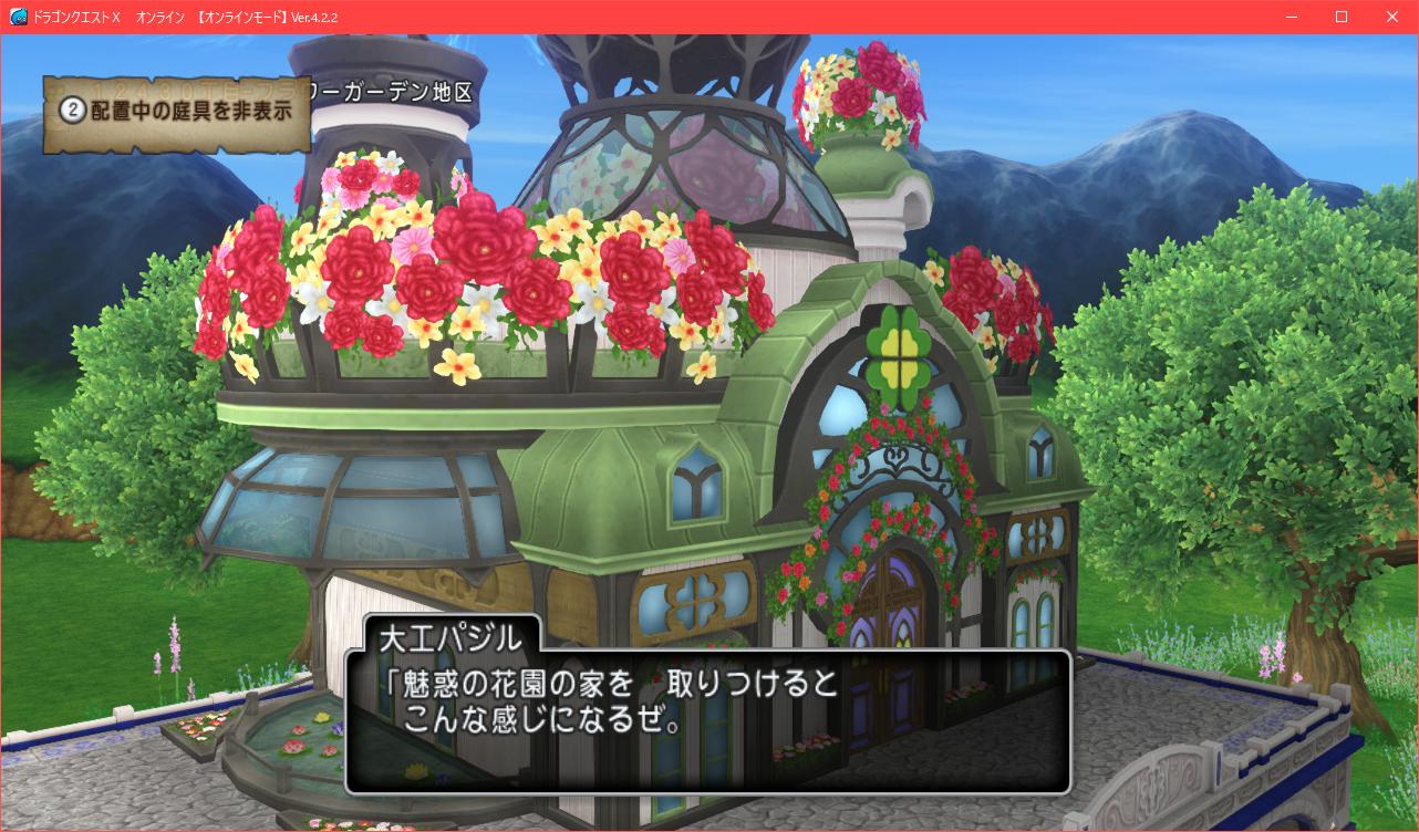 【パラダイスな家】家の外観 魅惑の花園の家