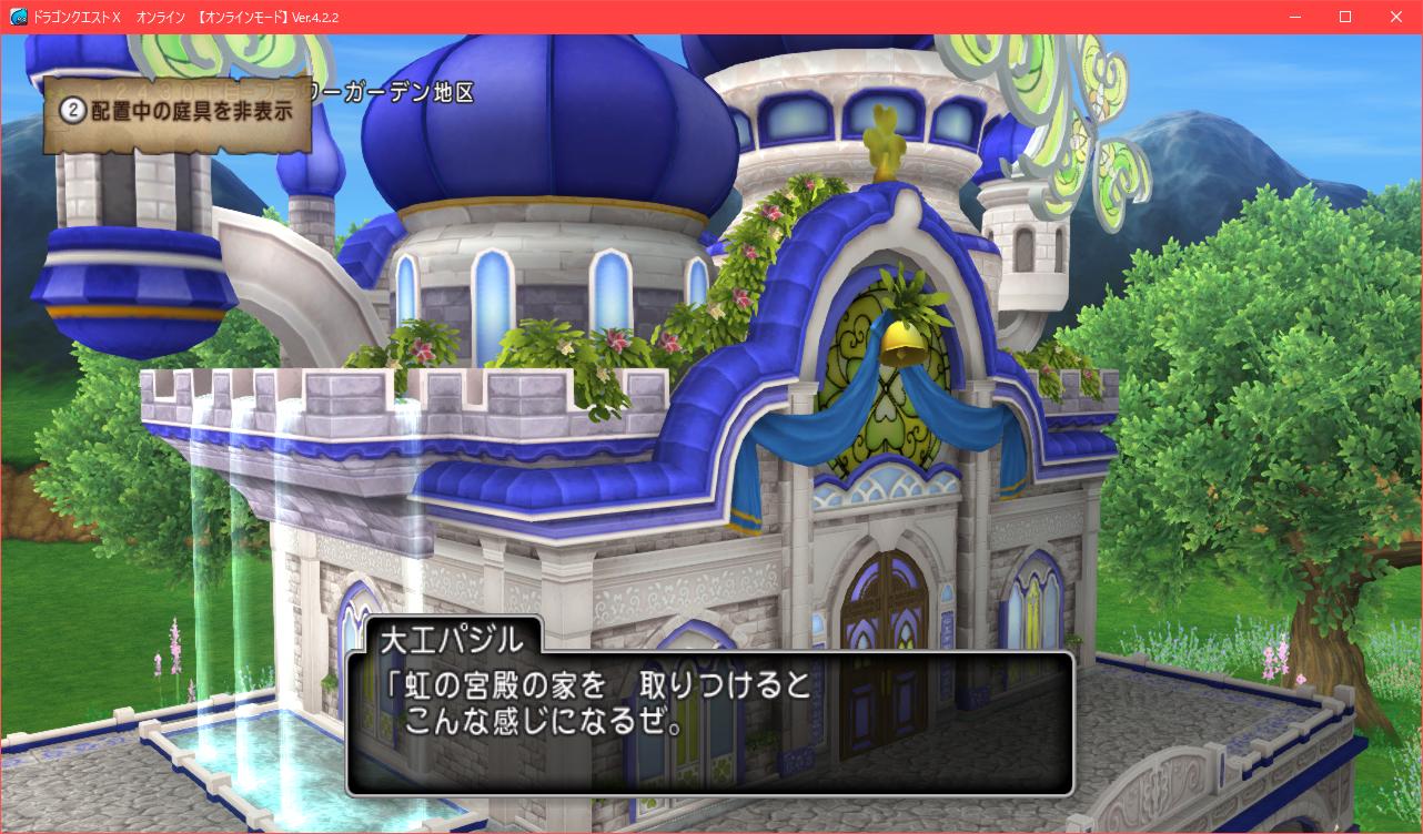 【パラダイスな家】家の外観 虹の宮殿の家 もとの色