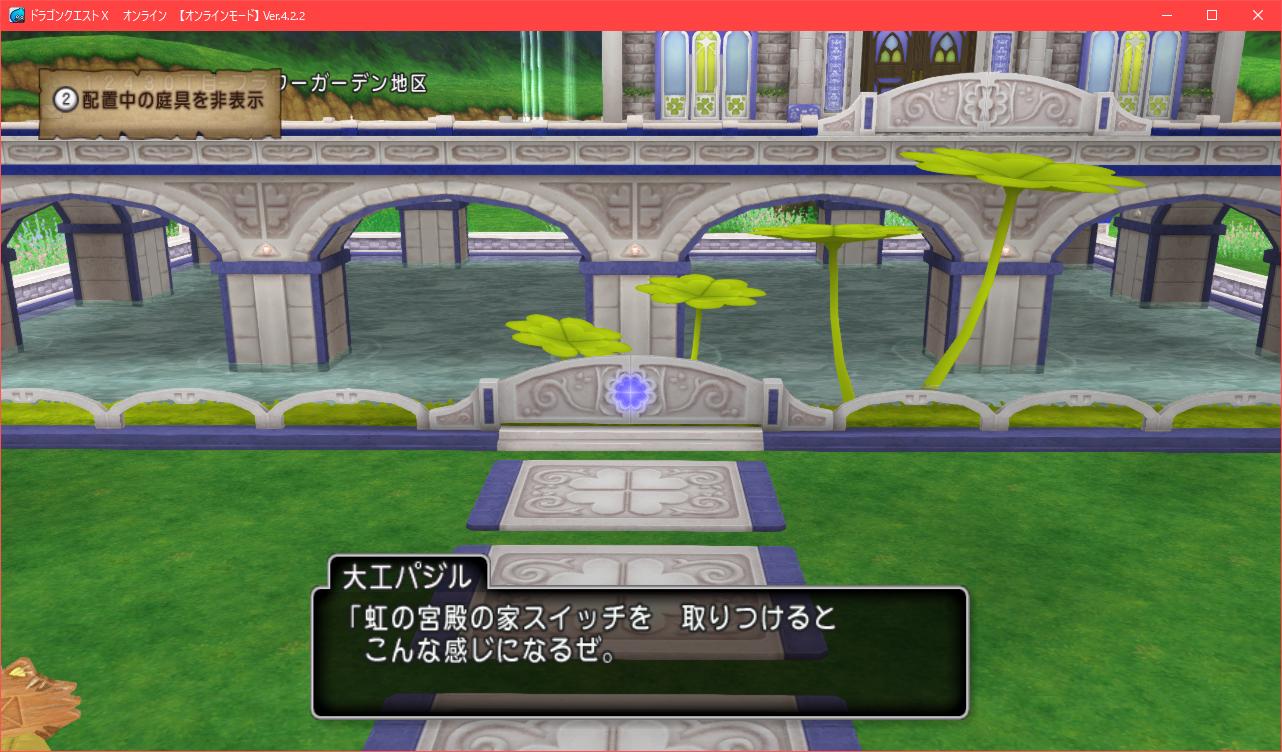 【パラダイスな家】出入りスイッチ 虹の宮殿の家スイッチ