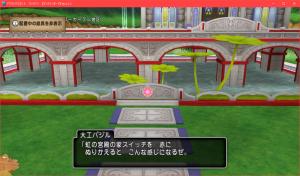 【虹の宮殿の家】出入りスイッチ 虹の宮殿の家スイッチ 赤