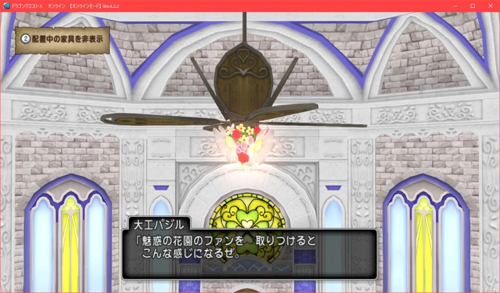 【パラダイスな家】天井飾り 魅惑の花園のファン