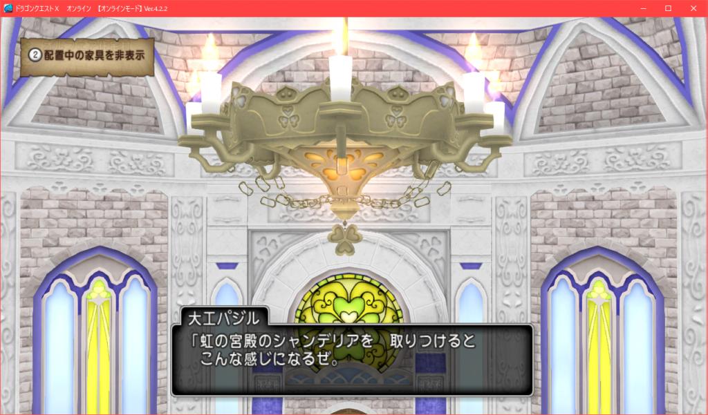 【パラダイスな家】天井飾り 虹の宮殿のシャンデリア