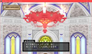 【虹の宮殿の家】天井飾り 虹の宮殿のシャンデリア 赤