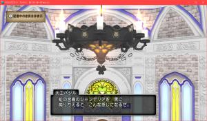 【虹の宮殿の家】天井飾り 虹の宮殿のシャンデリア 黒