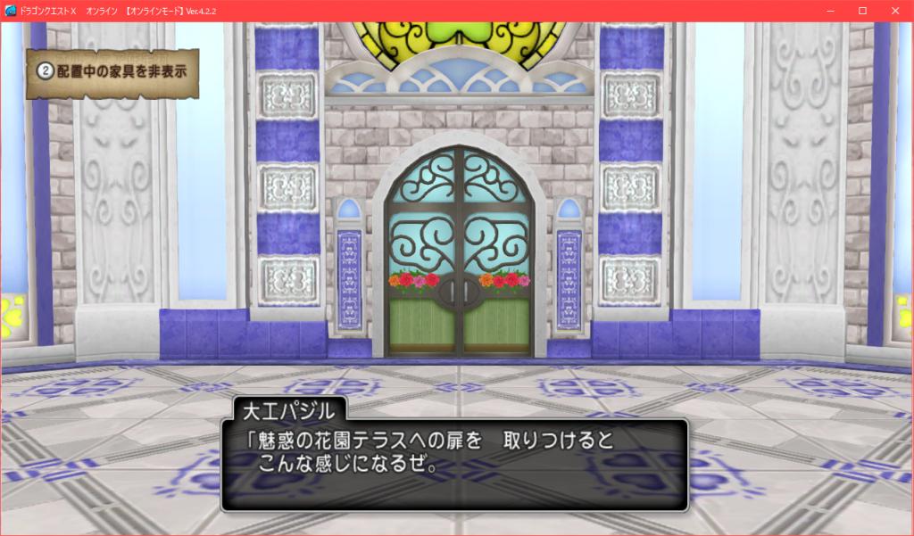 【パラダイスな家】テラス用扉 魅惑の花園テラスへの扉