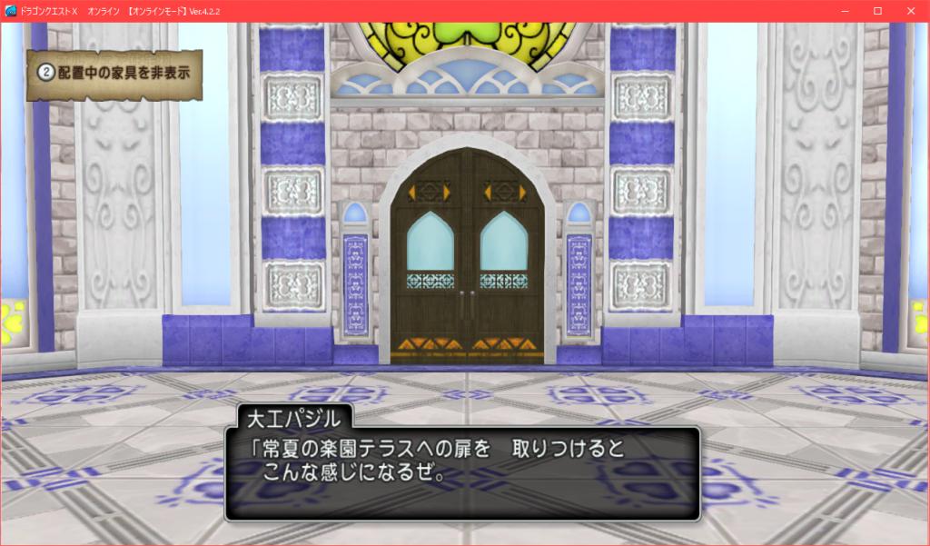 【パラダイスな家】テラス用扉 常夏の楽園テラスへの扉