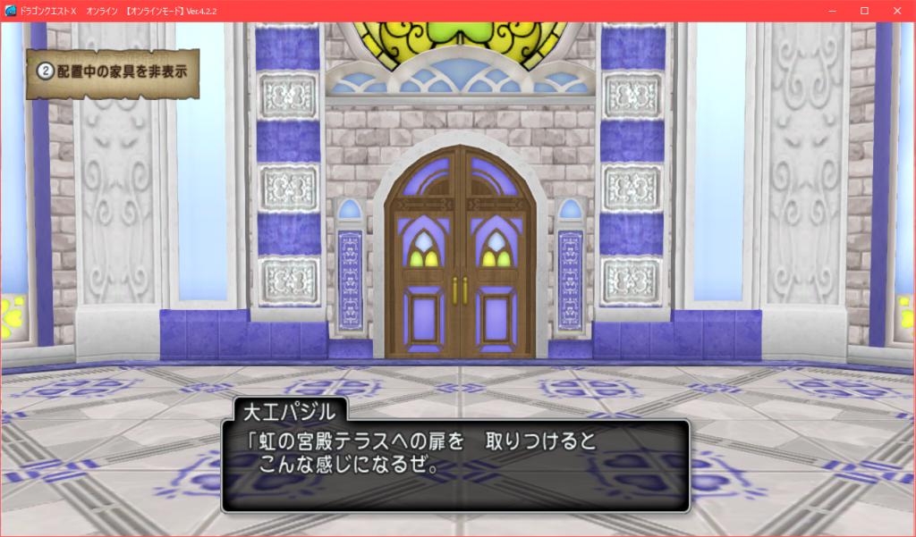 【パラダイスな家】テラス用扉 虹の宮殿テラスへの扉