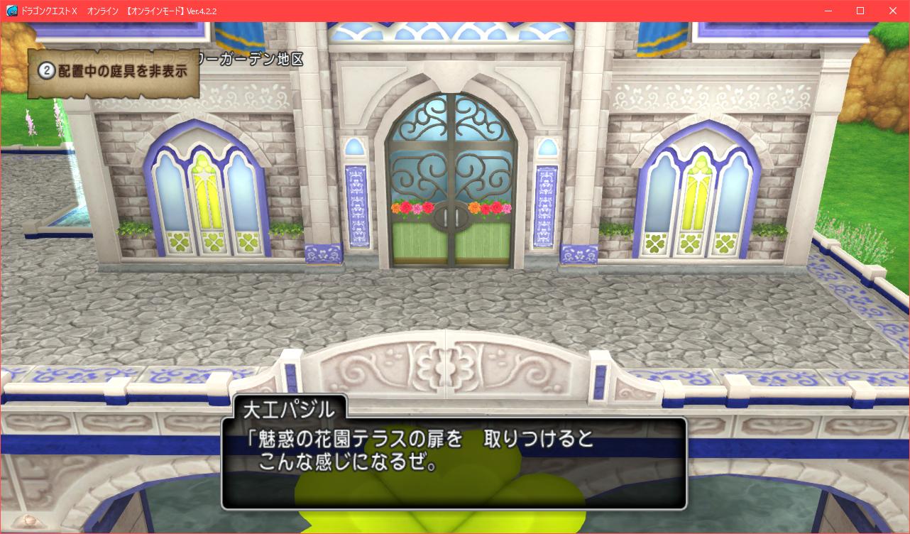 【パラダイスな家】テラス用扉 魅惑の花園テラスの扉