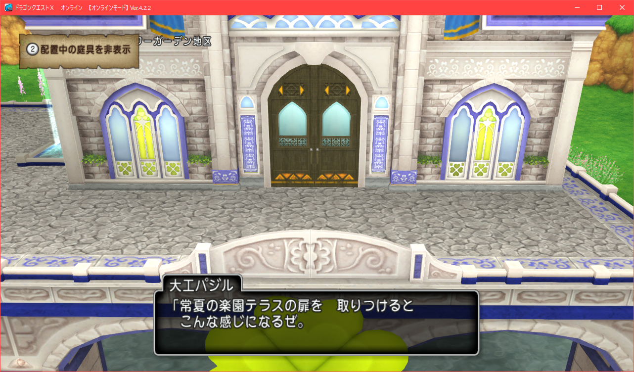 【パラダイスな家】テラス用扉 常夏の楽園テラスの扉