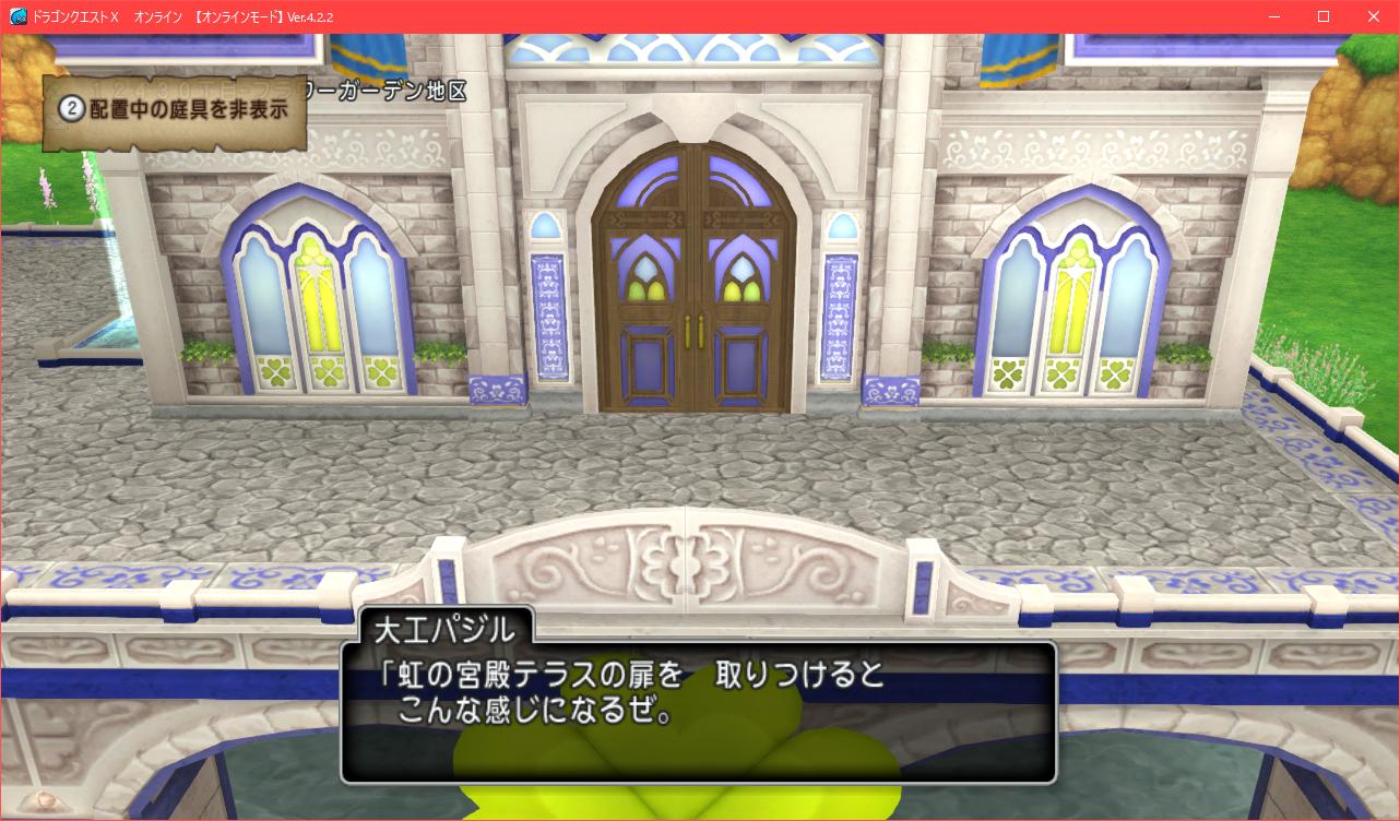 【パラダイスな家】テラス用扉 虹の宮殿テラスの扉