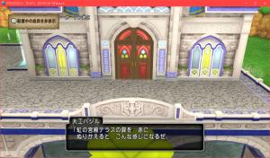 【虹の宮殿の家】テラス用扉 虹の宮殿テラスの扉 赤