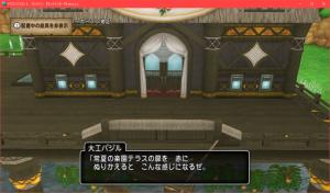 【常夏の楽園の家】テラス用扉 常夏の楽園テラスへの扉 赤