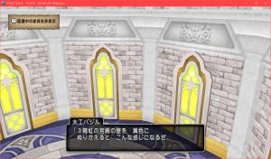 【虹の宮殿の家】3階の壁 3階虹の宮殿の壁 黄色