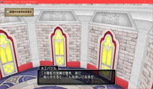 【虹の宮殿の家】3階の壁 3階虹の宮殿の壁 赤