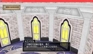 【虹の宮殿の家】3階の壁 3階虹の宮殿の壁 黒