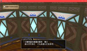 【常夏の楽園の家】3階の壁 3階常夏の楽園の壁 青