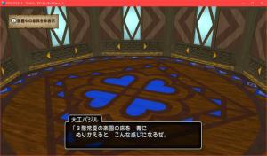 【常夏の楽園の家】3階の床 3階常夏の楽園の床 青