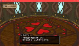 【常夏の楽園の家】3階の床 3階常夏の楽園の床 赤