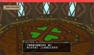 【常夏の楽園の家】3階の床 3階常夏の楽園の床 緑
