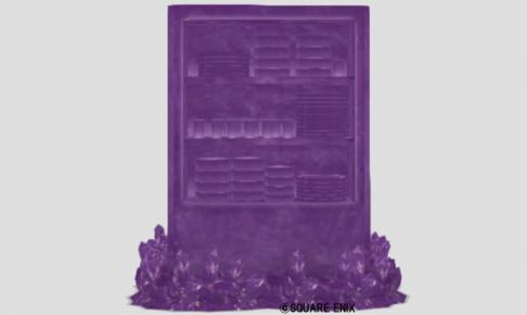 紫水晶の食器棚