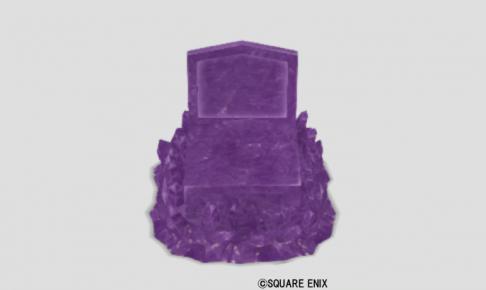 紫水晶のイス