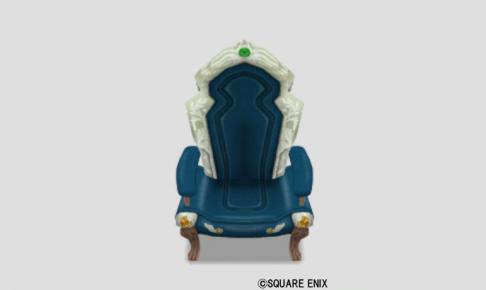 王宮のイス・青