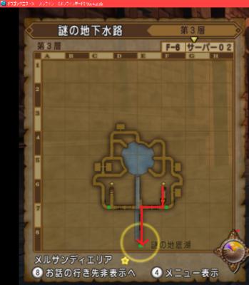 謎の地下水路 第3層