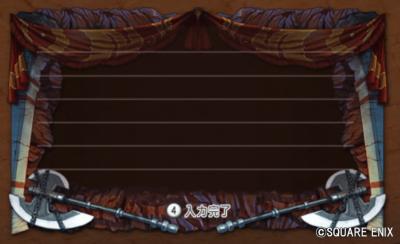 ガートラント城下町 闘士の便せん【DQ10】クエスト025「猛き闘士の結晶」