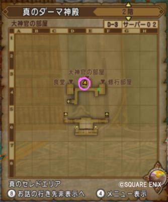 ちゃばしらこぞう_真のダーマ神殿 2階(E-3)大神官の部屋