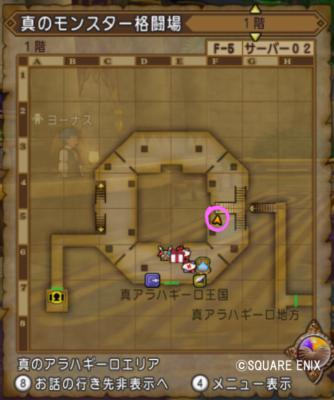 ちゃばしらこぞう_真のモンスター格闘場(F-5)