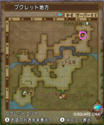 サウルステントウ_プクレット地方(G-2)