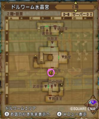 ナウマンコック_ドルワーム水晶宮 2階(D-5) 厨房
