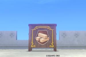 【ハウジング】庭具 > その他(庭)「木工職人の看板」
